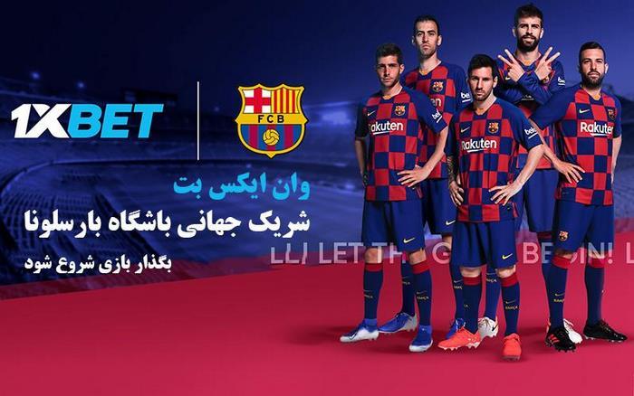 رسمی وان ایکس بت 4 - وان ایکس بت فارسی بهترین سایت شرط بندی و پیش بینی فوتبال