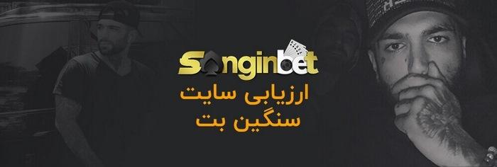 شرط بندی sanginbet5 - آدرس جدید Sanginbet : ورود به آدرس اصلی سایت شرط بندی حصین ابلیس