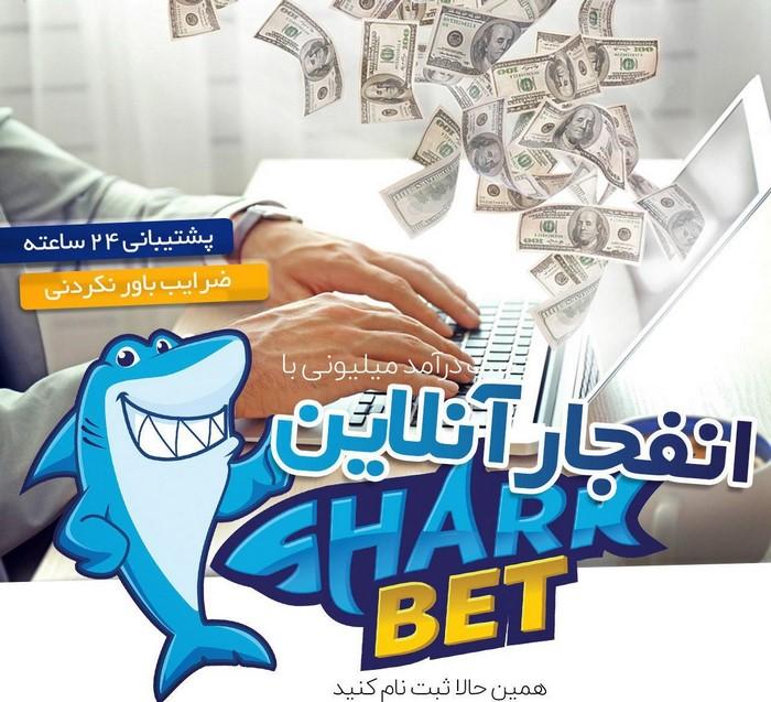شارک بت 6 - سایت شرط بندی شارک بت رادیو جوان (SharkBet) : ثبت نام و ورود به آدرس جدید