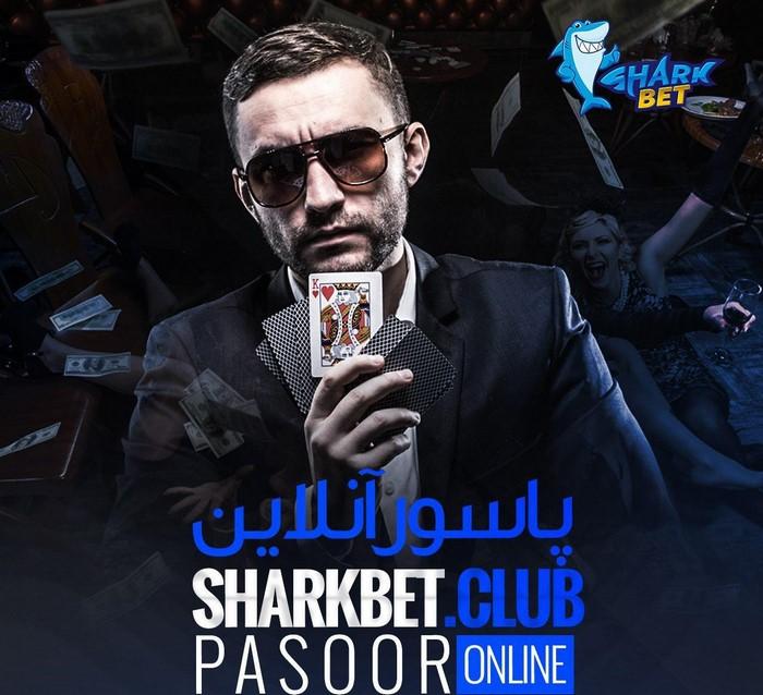شارک بت 8 - سایت شرط بندی شارک بت رادیو جوان (SharkBet) : ثبت نام و ورود به آدرس جدید