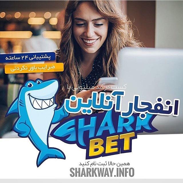 شارک بت 9 - سایت شرط بندی شارک بت رادیو جوان (SharkBet) : ثبت نام و ورود به آدرس جدید