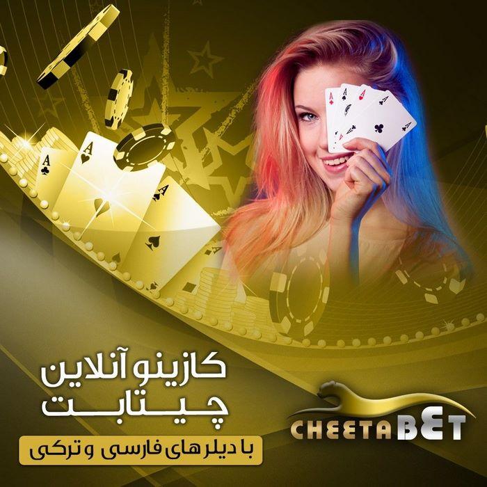cheetabet 4 - ثبت نام و ورود به آدرس جدید سایت شرط بندی چیتا بت فارسی (cheetabet)