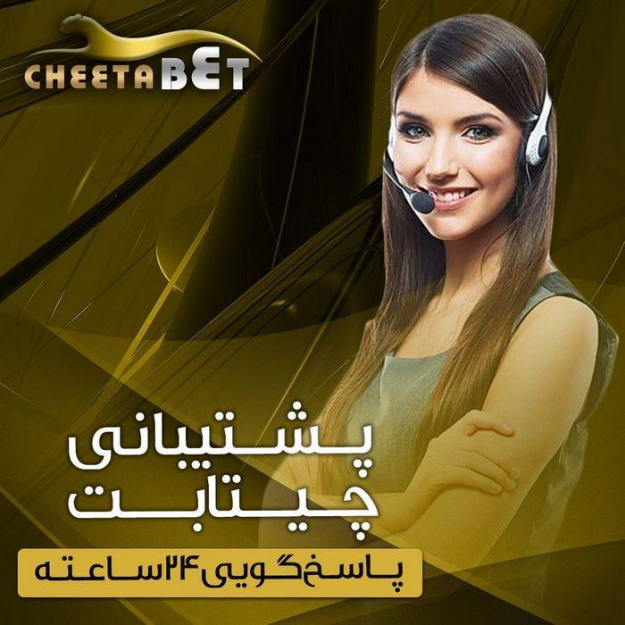 cheetabet - ثبت نام و ورود به آدرس جدید سایت شرط بندی چیتا بت فارسی (cheetabet)