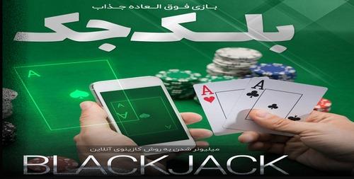 بلک جک 214623642364 - آموزش حرفه ای بازی بلک جک (بیست و یک) به همراه ترفندها و سایت های شرط بندی